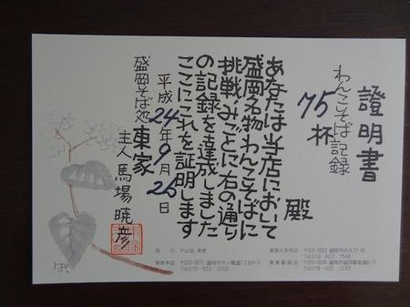 wannko-syoumei.JPG