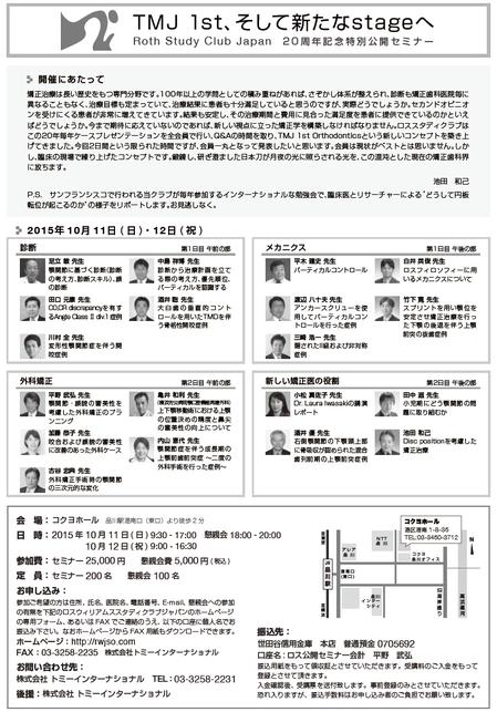 20周年パンフレット.jpg
