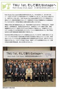 TMJ1st.jpgのサムネール画像のサムネール画像