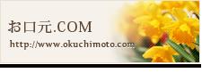 お口元.com