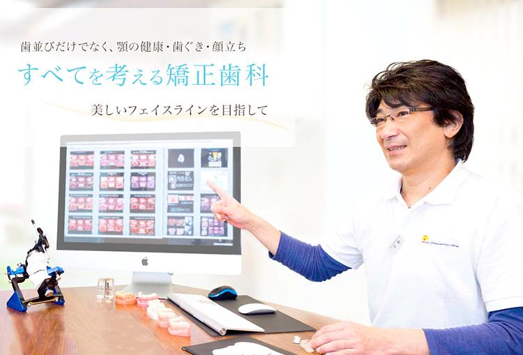 三軒茶屋・駒沢(世田谷区)の矯正なら「ひらの矯正歯科クリニック」