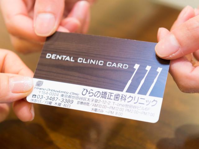ひらの矯正歯科クリニック